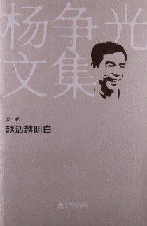 杨争光文集(卷2):越活越明白