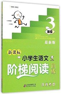 新课标小学生语文阶梯阅读训练(3年级最新版)