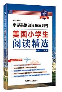 小学英语阅读拓展训练:美国小学生阅读精选(一、二年级)(附MP3下载+二维码听读)