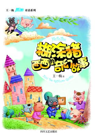糊涂猪·西西的奇幻故事(王一梅暖心童话系列)