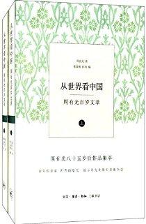 从世界看中国:周有光百岁文萃(套装共2册)
