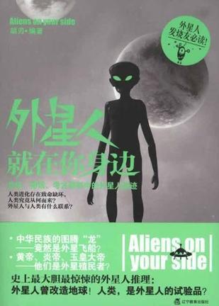 外星人就在你身边
