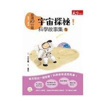 Cheng Du 10 Fen Zhong: Yu Zhou Tan Mi! Ke Xue Gu Shi Ji 5