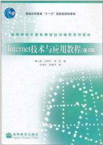 Internet技术与应用教程(第3版)