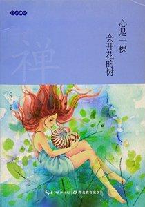 心灵物语:心是一棵会开花的树