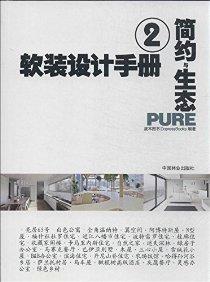 软装设计手册2:简约与生态
