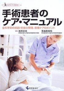 手術患者のケア·マニュアル 全科手術の術前·術後の管理、患者ケアのポイント