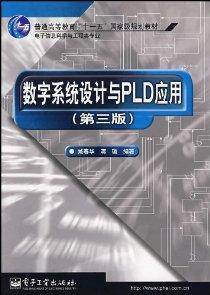数字系统设计与PLD应用(第3版)