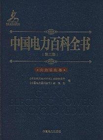 中国电力百科全书(第3版):火力发电卷