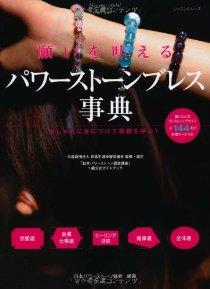 """願いを叶えるパワーストーンブレス事典 """"日本パワーストーン認定講座""""1級公式ガイドブック"""