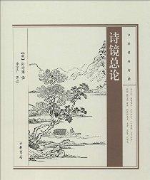 中华经典诗话:诗镜总论