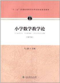 """""""十二五""""普通高等教育本科国家级规划教材:小学数学教学论(第4版)"""