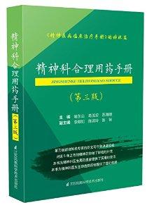 精神科合理用药手册(第三版)