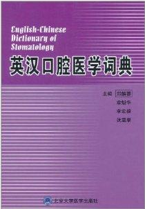英汉口腔医学词典