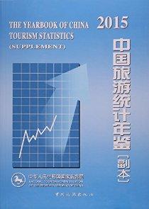中国旅游统计年鉴(副本2015)