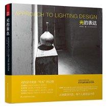 城市与建筑照明设计系列:光的表达