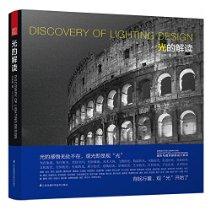 城市与建筑照明设计系列:光的解读