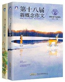 绽放:第十八届新概念作文获奖者作品精选(AB卷)(套装共2册)