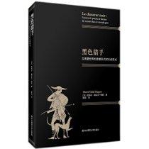 黑色猎手:古希腊世界的思想形式和社会形式