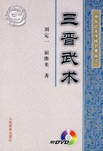 三晋武术(附光盘)/中华武术传统名拳纵览(光盘1张)