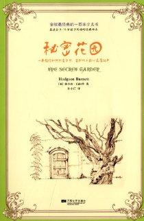 全球最经典的一百本少儿书:秘密花园