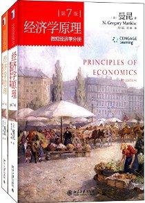 經濟學原理(第7版):微觀經濟學分冊+宏觀經濟學分冊(套裝共2冊)