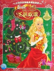 女孩最爱的经典芭比故事:芭比之圣诞欢歌