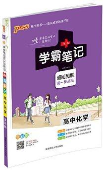 (15)PASS绿卡·学霸笔记:高中化学(漫画图解·高一至高三)(全彩版)