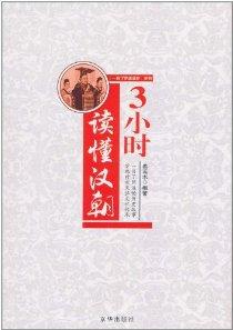 3小时读懂汉朝