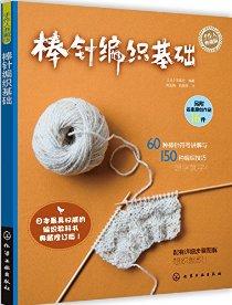手作人典藏版:棒針編織基礎(附名家原創作品16件)