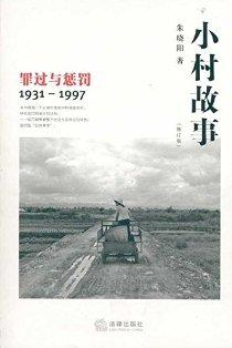 小村故事:罪过与惩罚(1931-1997)(修订版)