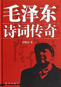 毛泽东诗词传奇