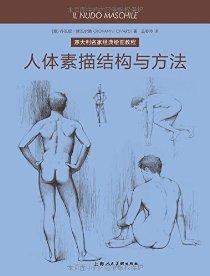 意大利名家經典繪畫教程:人體素描結構與方法
