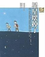 张曼娟成语学堂:少年班-星星坏掉了 台版 天下杂志 童书小说 全彩