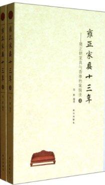 雍正家具十三年--雍正朝家具与香事档案辑录(全二册) - 周默