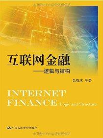 互聯網金融:邏輯與結構