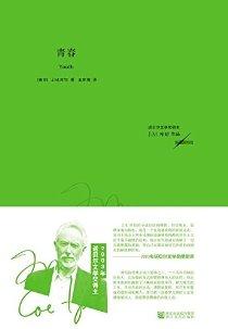 J.M.库切作品:青春