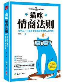 貓咪情商法則(附貓咪情商日記本)