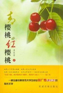 青櫻桃紅櫻桃