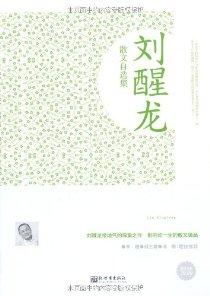 刘醒龙散文自选集(超值金版)
