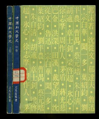 中国新文学史