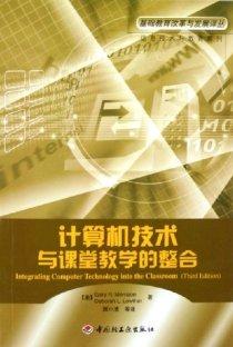 計算機技術與課堂教學的整合/信息技術與教育系列/基礎教育改革與發展譯叢