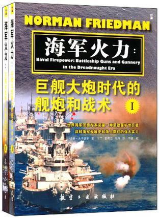 海军火力(套装共2册)
