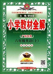 金星教育·(2016秋)小学教材全解:六年级英语(上册)(三年级起点)(广州专用)(教育科学版)