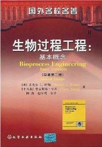 生物过程工程:基本概念(原著第2版)