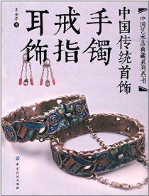 中國傳統首飾:手镯戒指耳飾