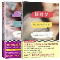 达芙妮·杜穆里埃情感悬疑小说集:蝴蝶梦+浮生梦(套装共2册)