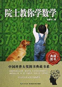 院士教你学数学/中国科普大奖图书典藏书系