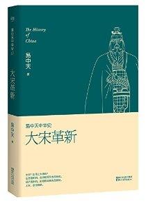 易中天中华史·第十七卷:大宋革新