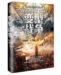 中國科幻三巨頭:變型戰争